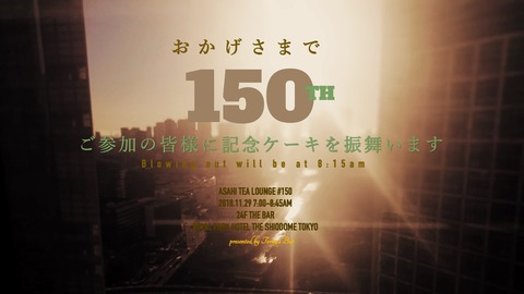 asahi150
