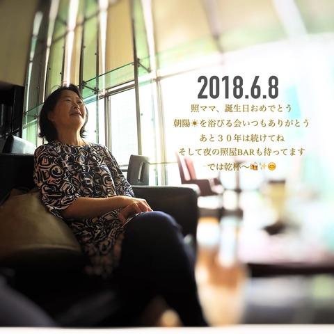 terumama201868