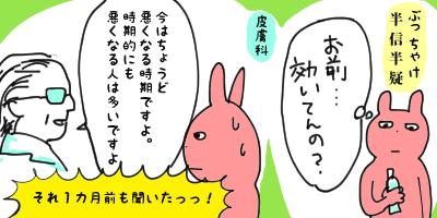 【なー】モクタールとの戦い