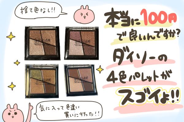 本当に100円で良いの?超おススメアイカラーパレット