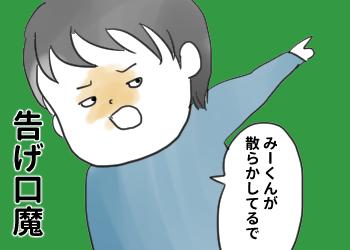 悩み事3選 ~4歳編~