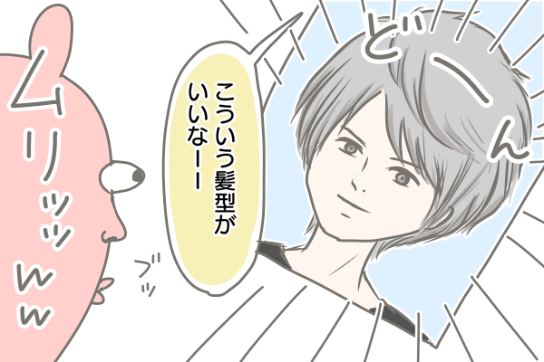 【お知らせ】「寝癖のままじゃ保育園に行けない!」髪型が気になる4歳長男