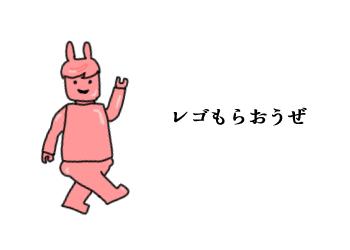 レゴが貰えるキャンペーン情報!!!