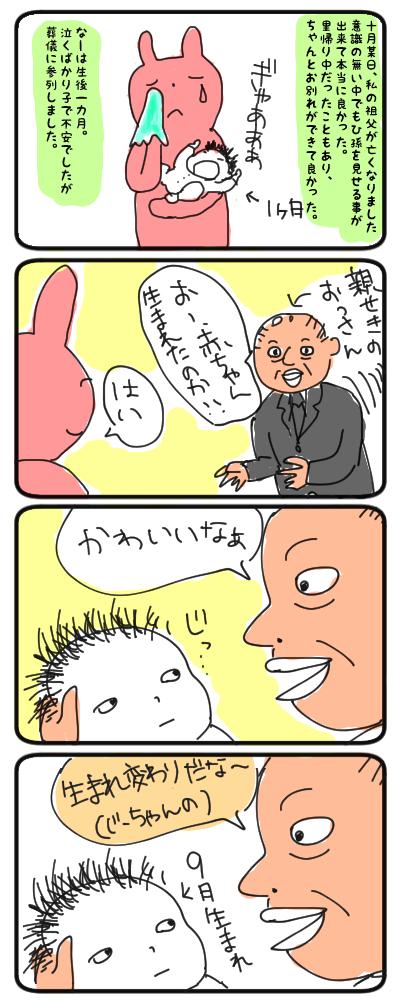 【なー】輪廻転生