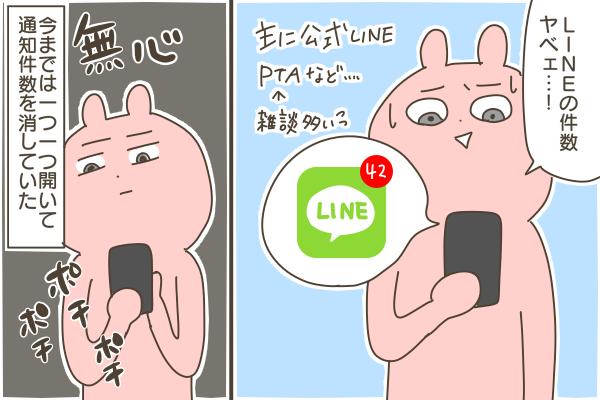 【追記あり】今更知ったLINEの便利機能3選