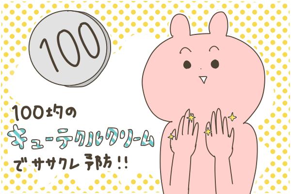 100円でできるササクレ対策