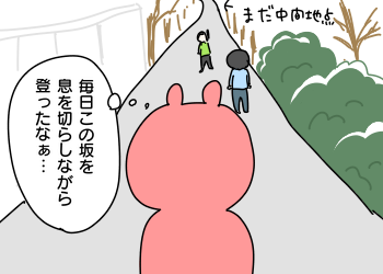 懐かしの坂道