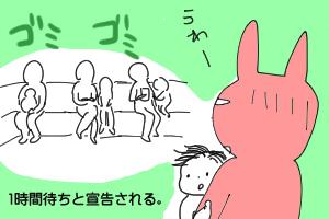 【みー】小児科に駆け込む
