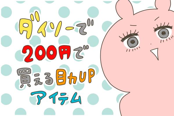 ダイソーで200円で買える神アイテム発見!
