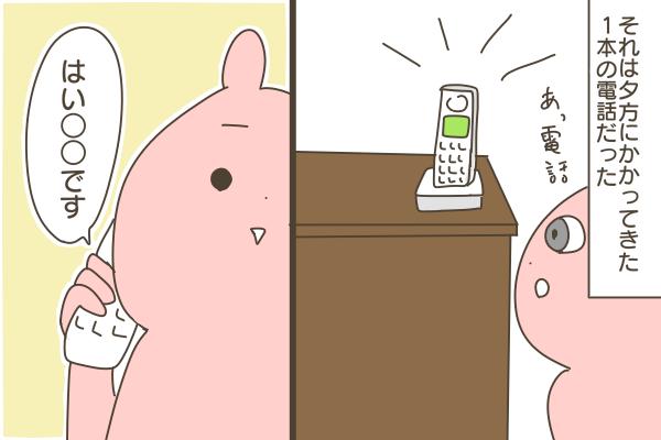 小学生の頃電話で性被害に遭った話①~保健所からの電話~