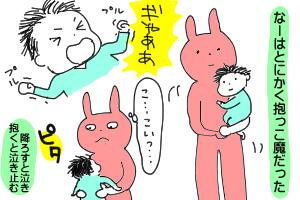 【なー】抱っこ魔