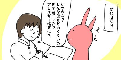 【なー】アトピー治療を変えてみる