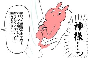 2人目無痛分娩体験記③ ~ラミナリアを抜く~