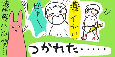 【なー】アトピーの治療と経過