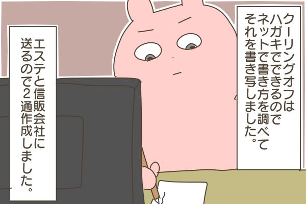 エステをクーリングオフして逃げた話【完】~逃げ切った!!!~
