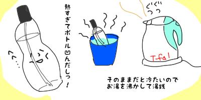 【なー】超酸性水治療の経過