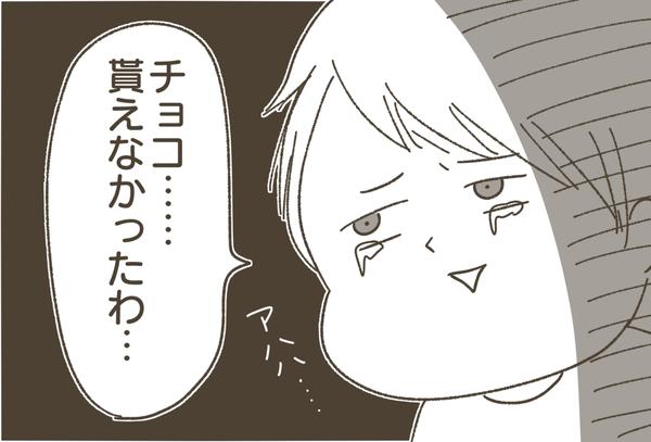 【バレンタインチョコ】0個だった長男、がっかりするも予想外の展開が…!