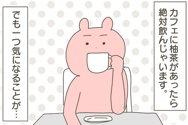 柚子茶好きな人、ちょっと教えてくれませんか?