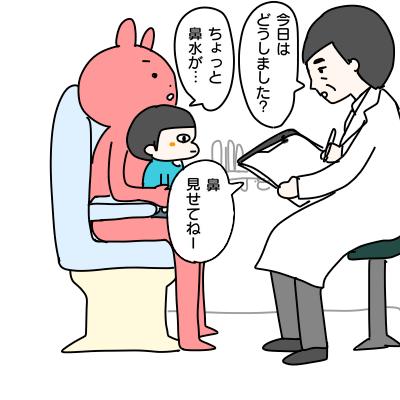 耳鼻科医から言われた予想外な一言