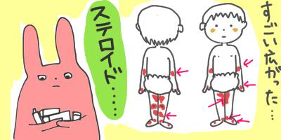 【なー】アトピー発症までのこと③