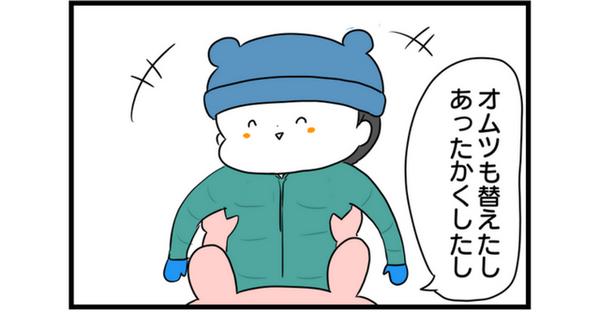【お知らせ】赤ちゃんとお出かけあるある②