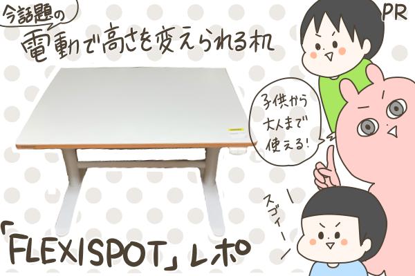 【PR】電動で高さを変えられる机『FLEXISPOT』レポ