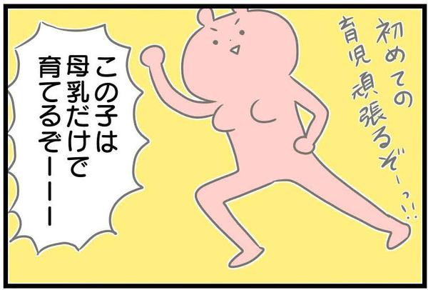 【お知らせ】気合が空回りした一人目育児