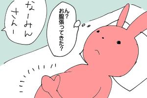 2人目無痛分娩体験記② ~麻酔の準備~