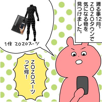 今話題のZOZOスーツが着たい!