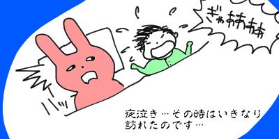 【なー】夜泣きの訪れ