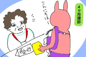 【みー】4ヶ月健診