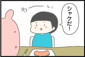 【お知らせ】鮭が食べられなかった理由