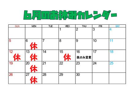 お休みカレンダー4月訂正