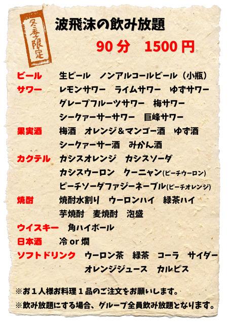 飲み放題メニュー(28年度)1