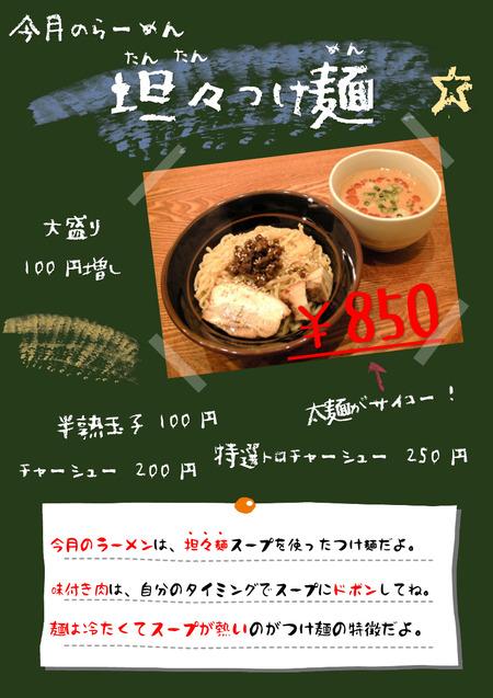 坦々つけ麺1