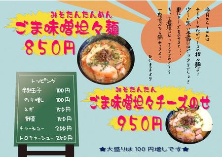 ごま味噌坦々麺メニュー
