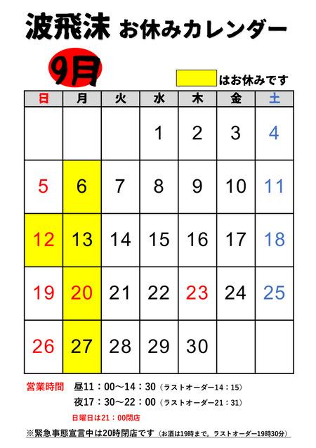 お休みカレンダー新