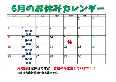 お休みカレンダー6月