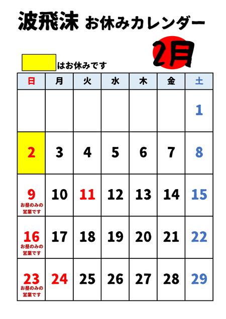 お休みカレンダー新新