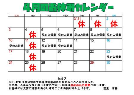 お休みカレンダー4月