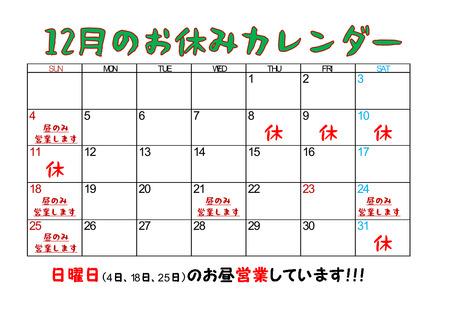 お休みカレンダー12月