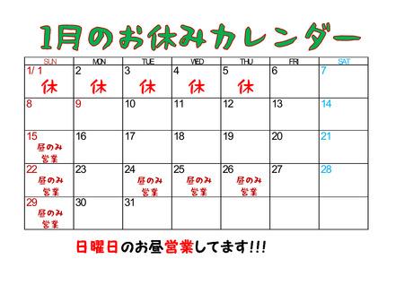 お休みカレンダー1月