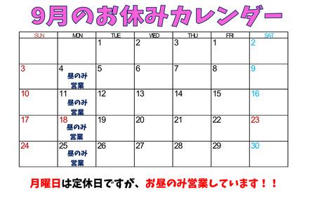お休みカレンダー9月