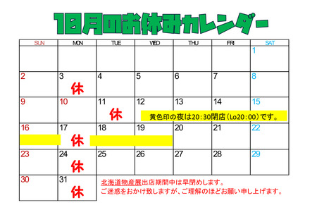 お休みカレンダー10月