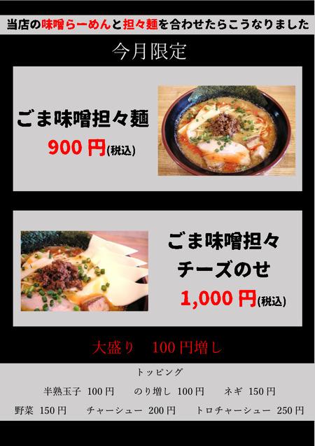 ごま味噌担々麺