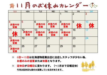 お休みカレンダー11月