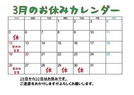 お休みカレンダー3月