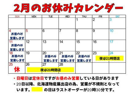 お休みカレンダー2月