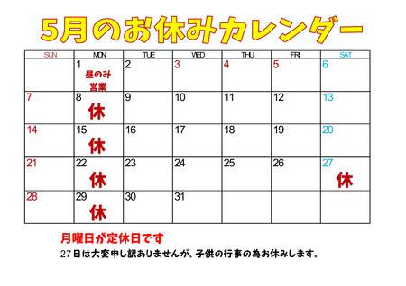 お休みカレンダー5月