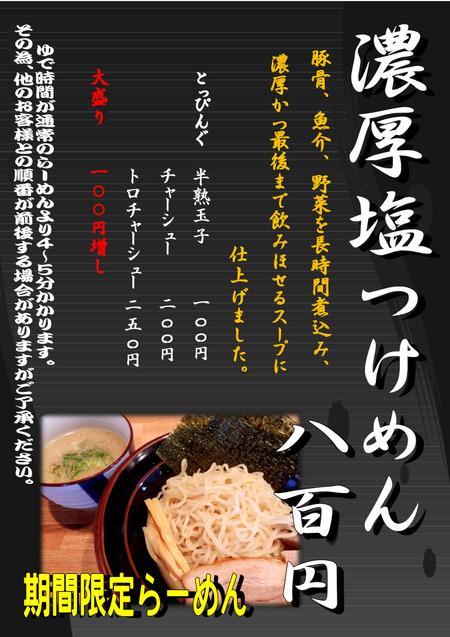 濃厚塩つけ麺1